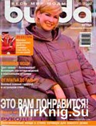 Burda №10, 2002