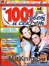 1001 совет и секрет №4, 2014