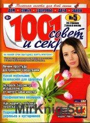 1001 совет и секрет №5, 2014