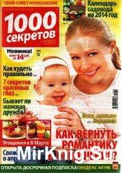 1000 секретов и миллион советов №4, 2014