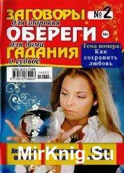 Заговоры, обереги, гадания №2, 2014. Как сохранить любовь