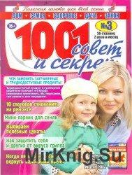 1001 Совет и секрет №3, 2014