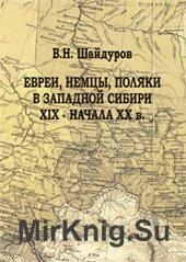 Евреи, немцы, поляки в Западной Сибири XIX - начала ХХ в.