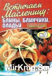 Золотая коллекция рецептов №9 2012. Встречаем масленицу: блины, блинчики, о ...