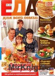 Еда для всей семьи №4, 2014