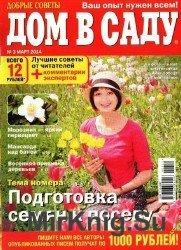 Дом в саду №3, 2014. Подготовка семян к посеву.
