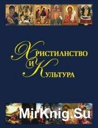 Христианство и культура