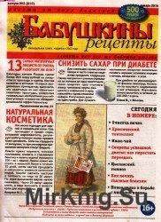 Бабушкины рецепты №3 (619), 2014