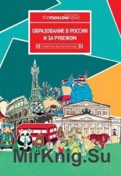 Образование в России и за рубежом. Справочник для поступающих