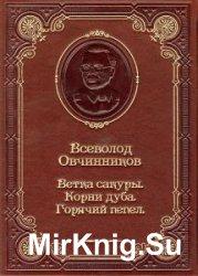 Всеволод Овчинников - Сборник сочинений (17 книг)