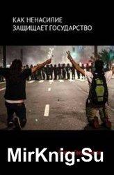 Как ненасилие защищает государство