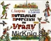 Потешные прогулки по Уралу