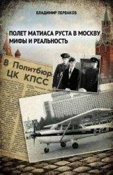 Полет Матиаса Руста в Москву. Мифы и реальность