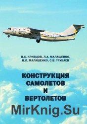 Конструкция самолетов и вертолетов