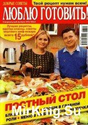 Люблю готовить. Спецвыпуск №3, 2014. Постный стол