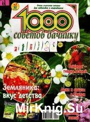 1000 советов дачнику №2, 2014