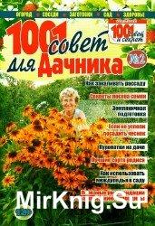 1001 совет для дачника №2, 2014.