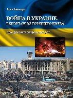 Война в Украине. Репортаж из горящего Киева. Два кровавых февральских дня