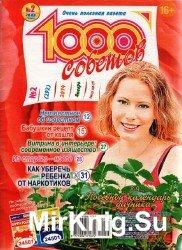 1000 советов №2, 2014