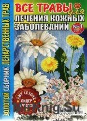 Золотой сборник лекарственных трав №1, 2014. Все травы для лечения кожных з ...