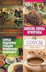 Специи, приправы, пряности, соусы. Сборник (49 книг)