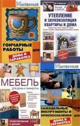 Для дома и заработка. Сборник (13 книг)