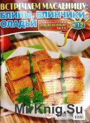 Золотая коллекция рецептов №12, 2014. Встречаем масленицу: блины, блинчики, ...