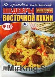 Золотая коллекция рецептов №10, 2014. По просьбам читателей: секреты восточ ...