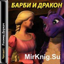 Барби и Дракон (аудиокнига)