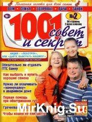 1001 совет и секрет №2, 2014