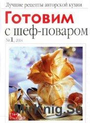 Готовим с шеф-поваром №1, 2014