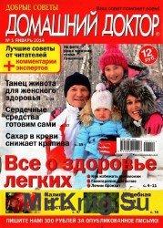 Домашний доктор №1, 2014 (Россия). Всё о здоровье лёгких
