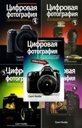 Цифровая фотография. В 5-и томах