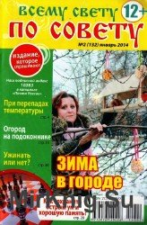 Всему свету по совету №2, 2014. Зима в городе.