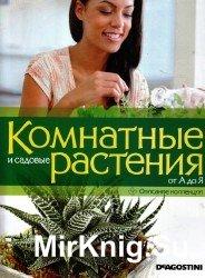 Комнатные и садовые растения от А до Я №1 2014