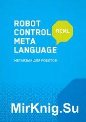 Robot Control Meta Language. Метаязык для роботов