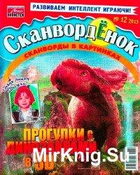 Сканвордёнок №12, 2013