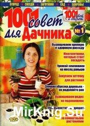1001 совет для дачника №1 2014