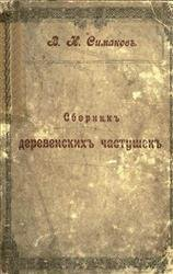 Сборникъ деревенскихъ частушекъ
