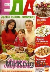 Еда для всей семьи №2, 2014. Детское меню.