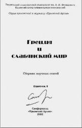 Греция и славянский мир: сборник научных статей. Выпуск 1