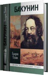 Бакунин (Аудиокнига)