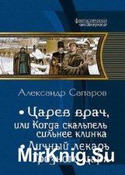 Александр Санфиров (Сапаров) - Сборник сочинений (8 книг)