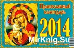 Православный календарь-оберег на 2014 г.