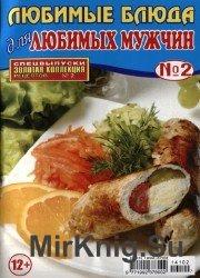 Золотая коллекция рецептов. Спецвыпуск №2, 2014. Любимые блюда для любимых  ...