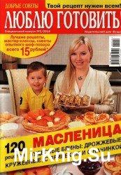 Люблю готовить спецвыпуск №2, 2014. Масленица 120 рецептов.