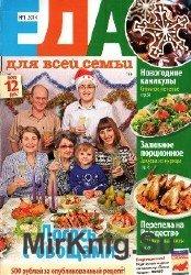 Еда для всей семьи №1, 2014. Лосось с овощами.