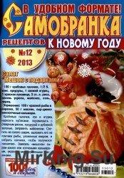 Самобранка рецептов  №12, 2013. К новому году