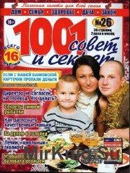 1001 совет и секрет № 26, 2013