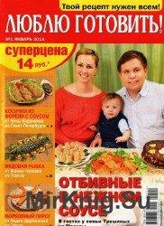 Люблю готовить №1, 2014. Кухни народов мира.